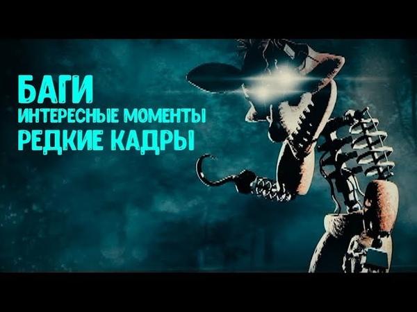 TJOC ЛУЧШИЕ МОМЕНТЫ (STORY MODE)   НАРЕЗКА (НОЧЬ 3-5)   BEST MOMENTS 2