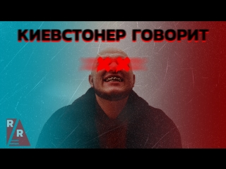Киевстонер про GazLive, Наркотики, Versus, Голос Улиц [Russian Rap]
