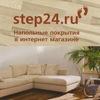 """Напольные покрытия """"Step24"""""""