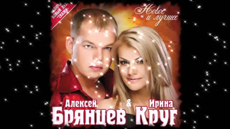 Ирина Круг и Алексей Брянцев- На сердце у тебя дождь.