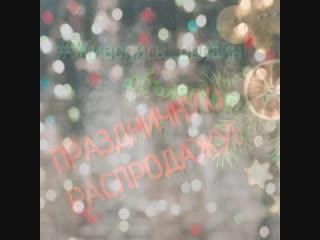 Новогодняя распродажа.mp4