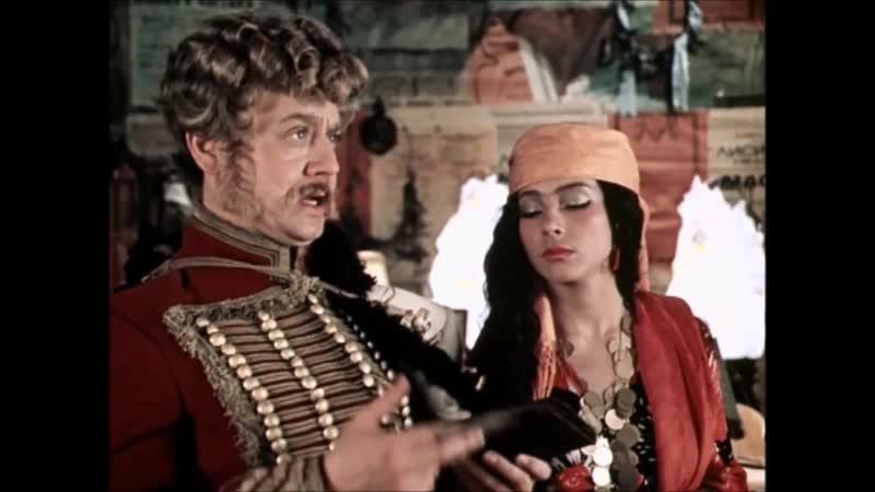 Выражения лиц не меняя, Благородные лгут короли...(Ах, водевиль, водевиль, 1979)