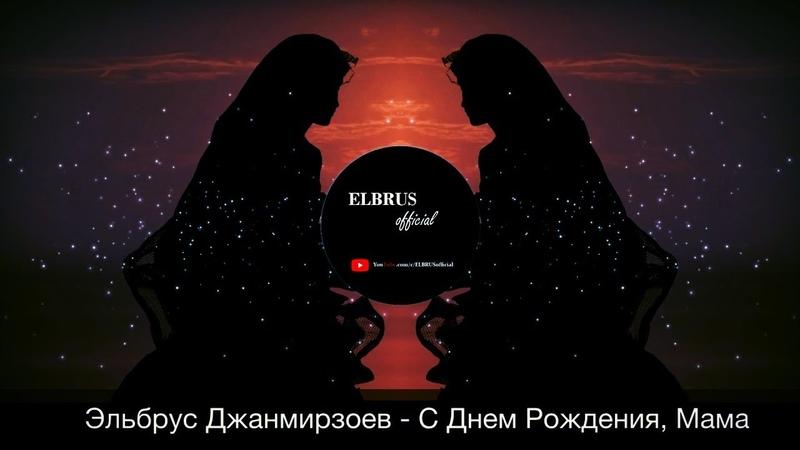 Эльбрус Джанмирзоев - С Днем Рождения, Мама (Vandal'z Records) |2012|