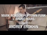 Mark Ronson - Uptown Funk ft. Bruno Mars. Cover by Erokhin Andrey