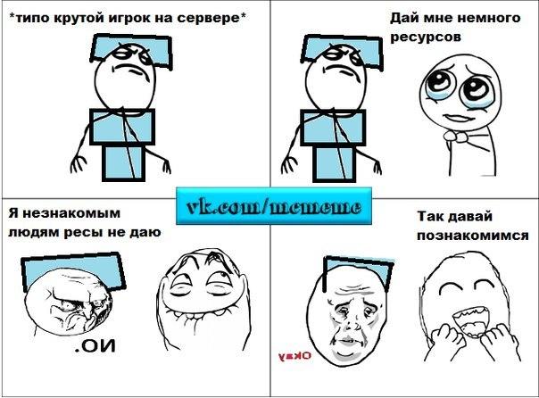 Мемы в minecraft