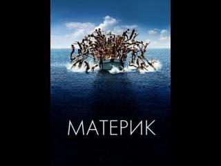 Фильм «Материк» Новинки Кино 2013 2014