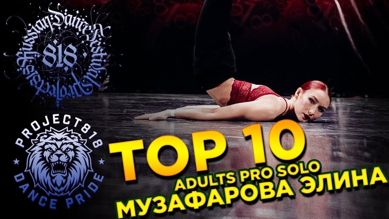 МУЗАФАРОВА ЭЛИНА ✪ TOP 10 ✪ ADULTS PRO SOLO ✪ RDF18 ✪ Project818 Russian Dance Festival ✪