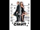 Мистер и миссис Смит (2005).Боевик, Зарубежный фильм, Комедия, Криминал, Мелодрама, Триллер