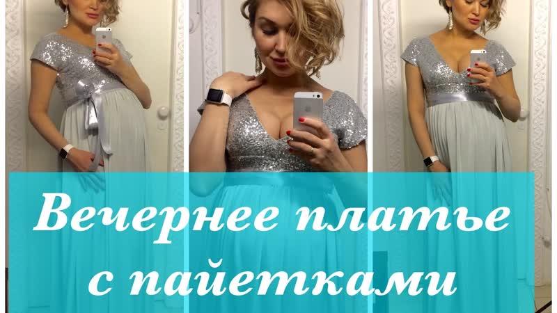 Как сшить Вечернее платье с пайетками
