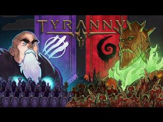Tyranny Сам себе тиран #2
