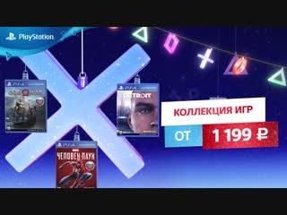 PlayStation   Новогодние скидки