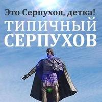 Логотип Типичный СЕРПУХОВ, детка!
