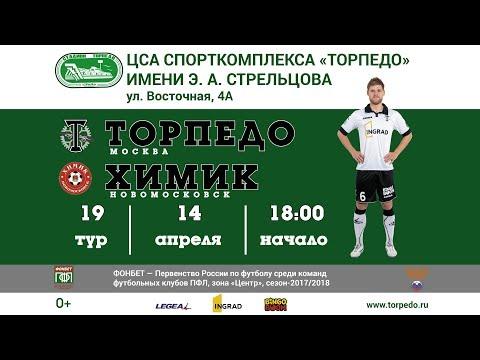 Торпедо (Москва) - Химик (Новомосковск). Прямая трансляция