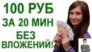Как заработать деньги в интернете без вложений тестируя сайты! / Как заработать в интернете деньги!