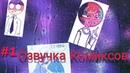 1 Озвучка Комиксов °•Санс Пробует Орео! СССР РАЗ-ВА-ЛИ-ЛСЯ!!°•