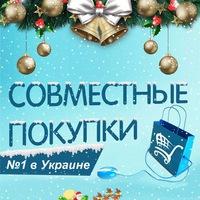sovmetctnue_pokupki_ukraine