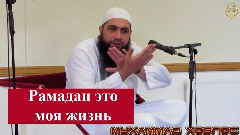 Мухаммад Хоблос - Рамадан это моя жизнь! [НОВИНКА 2018г]
