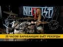Белорусский барабанщик группы NIHILIST установил мировой рекорд!