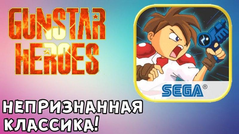 Gunstar Heroes (SMD) НЕПРИЗНАННАЯ КЛАССИКА! 6