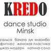 Студия танца KREDO: сальса, бачата, кизомба, зук