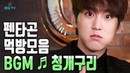 PENTAGON 펜타곤 먹방 모음.zip BGM ♬ 청개구리 PENTAGON MUKBANG BGM ♬ Naughty boy @해요TV