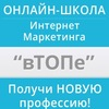 Обучение в Севастополе | Бизнес в Интернете