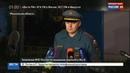 Новости на Россия 24 • Крушение Ми-8 в Подмосковье: МЧС сделало официальное заявление об аварии
