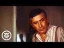 Х/ф До встречи, друг... с Вахтангом Кикабидзе (1980)