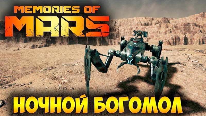 КРАФТ СНАРЯЖЕНИЯ И ВИНТОВКИ. АТАКА БОГОМОЛА - MEMORIES OF MARS 2