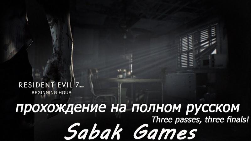 Resident Evil 7: Biohazard 7 Teaser Beginning Hour - прохождение хоррор 犬 три финала