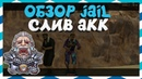 [CS 1.6] ОБЗОР JAIL СЕРВЕРА [СЛИВ АККАУНТА] 162