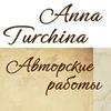 Декупаж от Анны Турчиной