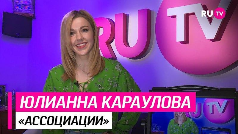 «Ассоциации» Юлианна Караулова