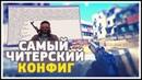 САМЫЙ ЧИТЕРСКИЙ КОНФИГ В КС ГО КОНФИГ КРИЗЛАЙТА