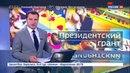 Новости на Россия 24 Семейный развивающий центр из Тольятти получил один из президентских грантов