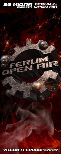 26 июля FERUM open-air