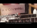 Avon Новинки. Неделя моды в Нью Йорке 2014. Лорен Андерсен и Ирина Шейк