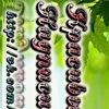 ♥ღ♥ Красивые Буквы ♥ღ♥ Надписи на заказ ♥ღ♥