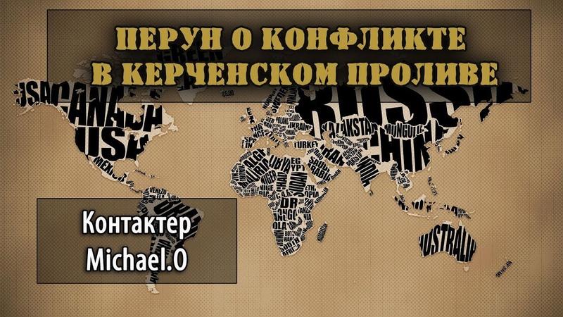 Перун о конфликте в Керченском проливе | G.Chenneling