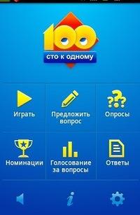 100 к 1 мобильная версия