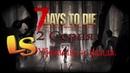 7 Days to Die. Хардкорное выживание в зомби апокалипсисе. 2. Наткнулись на засаду зомби!