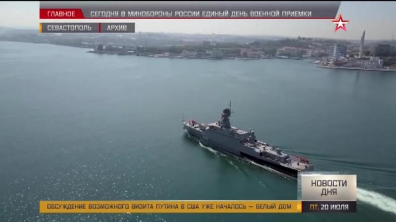«Морской палач» вошел в состав Черноморского флота.mp4