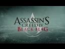 Assassin's Creed IV: Black Flag (Imagine Dragons - Believer)