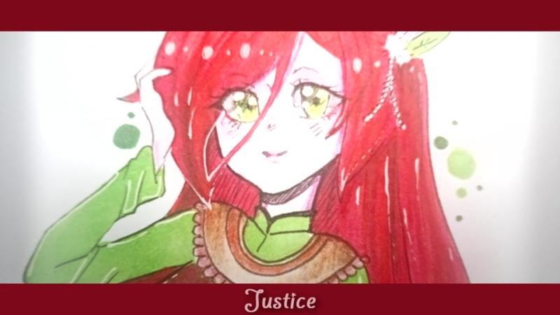 Юстия