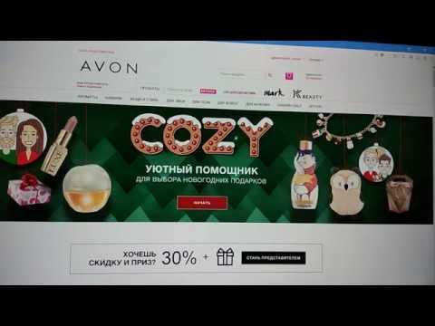Онлайн магазин в Эйвон. Оформляем заказ.