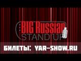 22 апреля!! Big Russian Stand Up в Ярославле!
