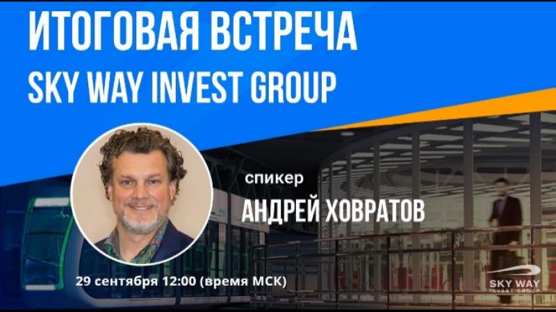 SkyWay-Прирост капитала 4 900 за 4.5 года. Андрей Ховратов 29.09.2018)
