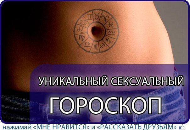 Эротические характеристики знаков зодиака попали