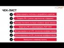 Создание и оптимизация таргетированной рекламы. Конференция Cybermarketing 2017.