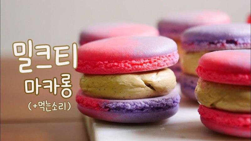 밀크티 마카롱 만들기 마블마카롱 (먹는소리) Milk Tea Macarons | 한세